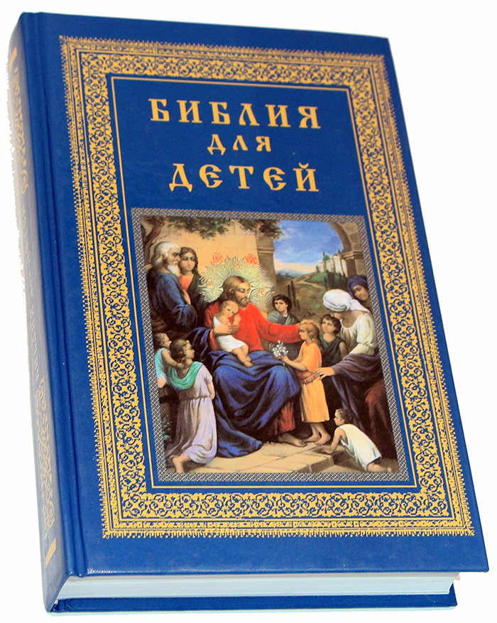 малышам библия в картинках растровых файлов при