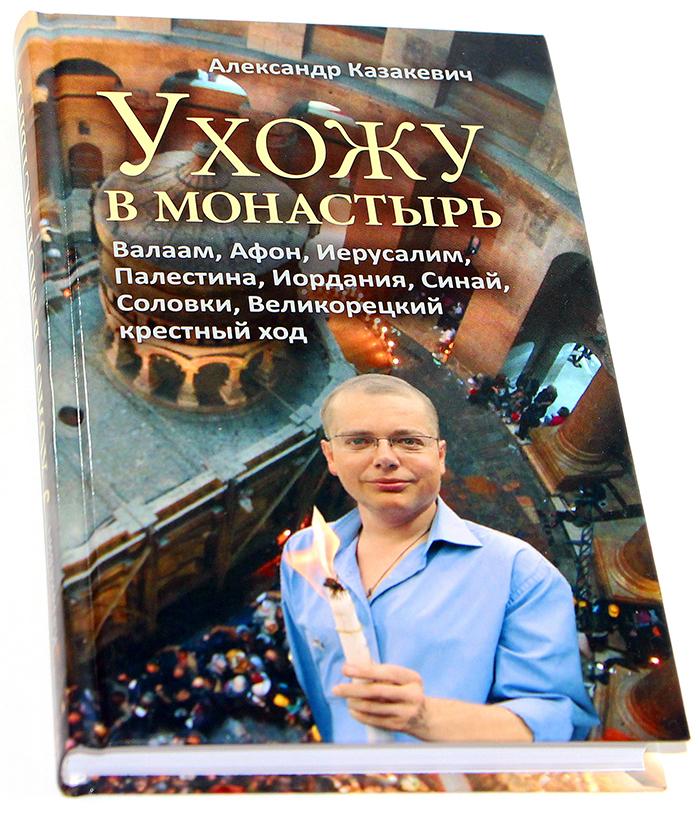 АЛЕКСАНДР КАЗАКЕВИЧ СКАЧАТЬ БЕСПЛАТНО