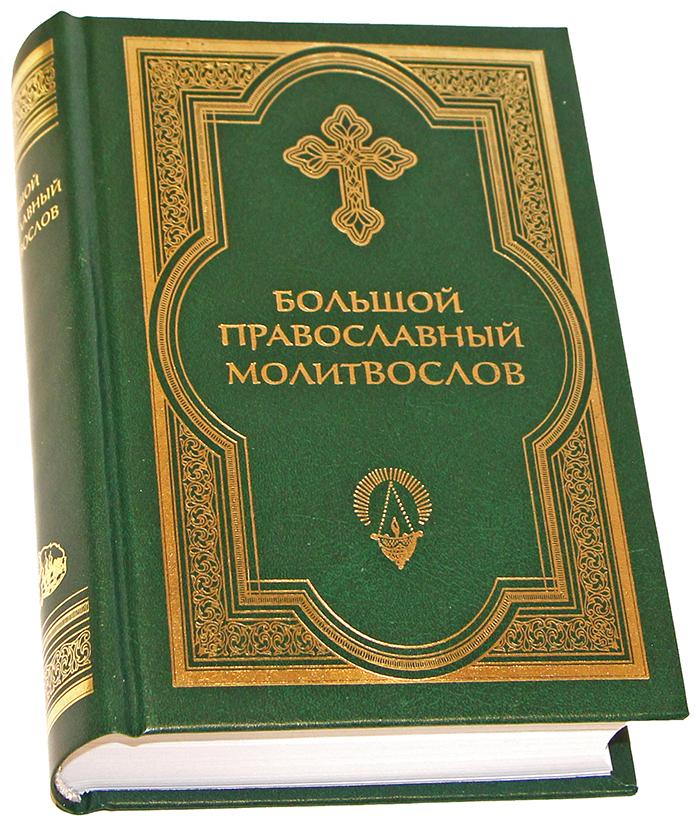 ПРАВОСЛАВНЫЙ МОЛИТВОСЛОВ НА РУССКОМ ЯЗЫКЕ ПОЛНЫЙ СКАЧАТЬ БЕСПЛАТНО