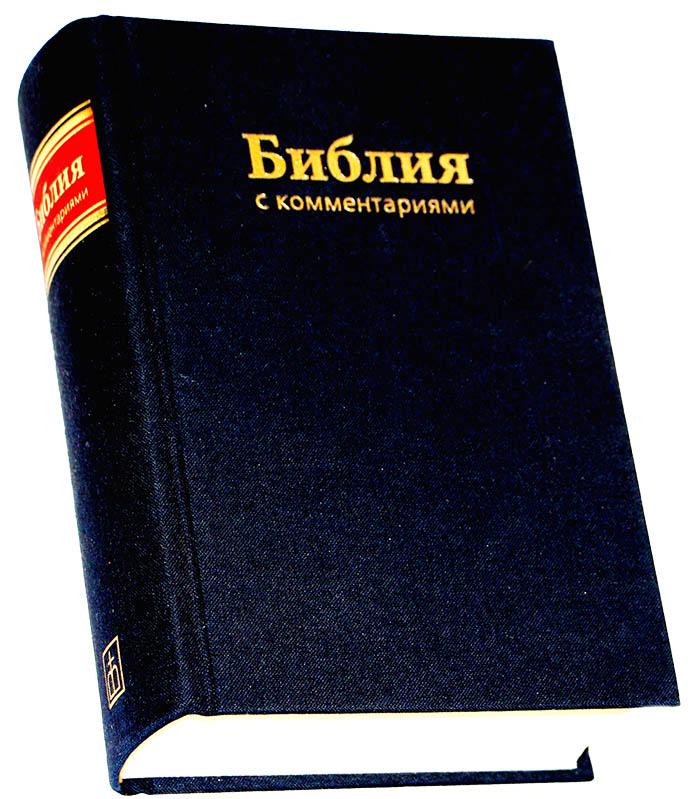 БРЮССЕЛЬСКАЯ БИБЛИЯ СКАЧАТЬ БЕСПЛАТНО