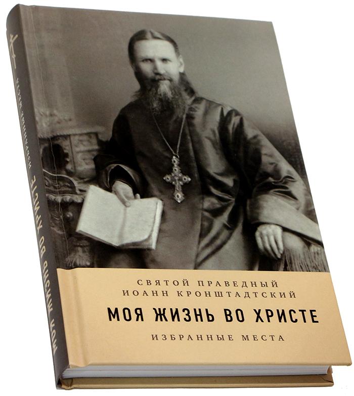 жизнь во христе иоанн кронштадтский читать при