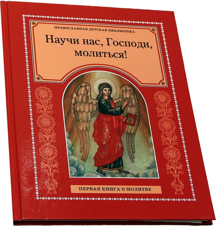 Книга молитвы на озере