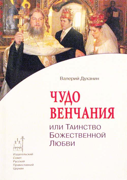 Православием с валерий знакомство духанин