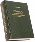 термобелье словарь древнерусских имен тупикова выбираете